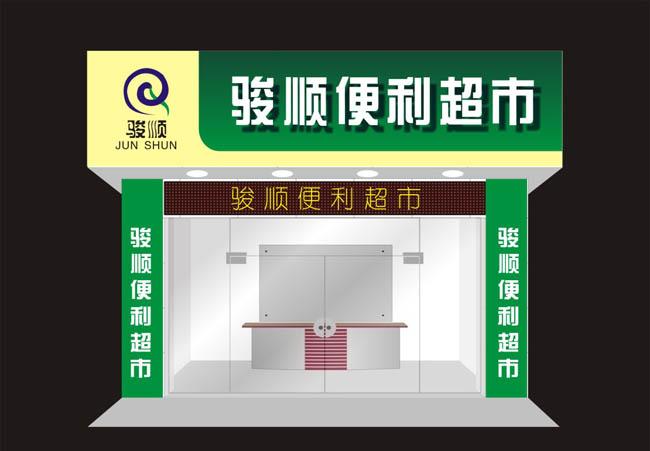 小型便利店装修 影响生意的几大要素